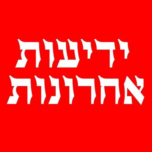 yediot logo